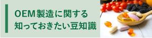 OEM受託製造に関する豆知識