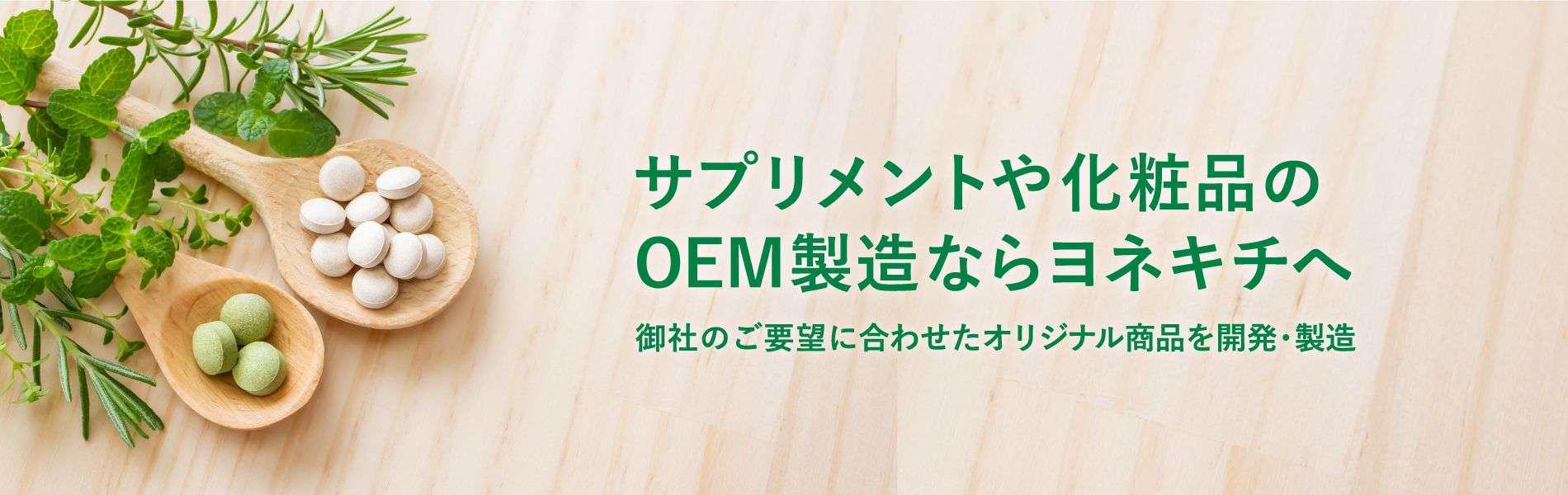 サプリメントや化粧品のOEM製造ならヨネキチへ